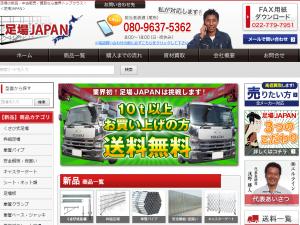 足場販売サイトの運営・集客をお手伝いしている足場JAPANです