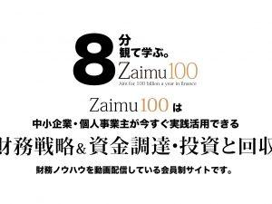 中小企業経営者が動画で財務戦略を学ぶサイトZaimu100の紹介
